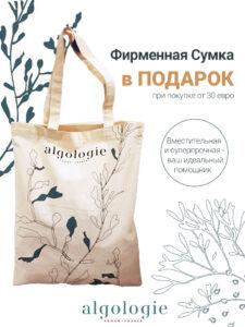 Фирменная сумка в подарок