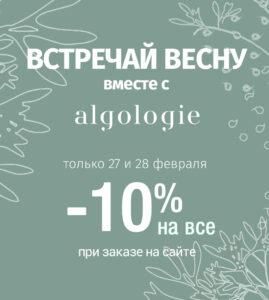 Акция Algologie