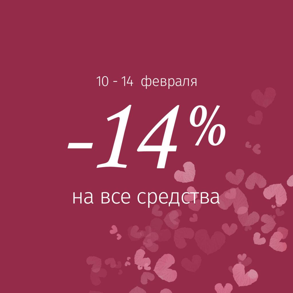 Акция -14% ко дню влюбленных